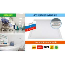 ULP-6060 40W/4000K IP54 CLIP-IN WHITE Светильник светодиодный