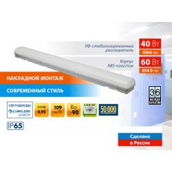 ULY-K70A 40W/5000K/L126 IP65 WHITE Светильник светодиодный промышленный
