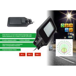 ULV-R23H-150W/4000К IP65 BLACK Светильник светодиодный уличный консольный.