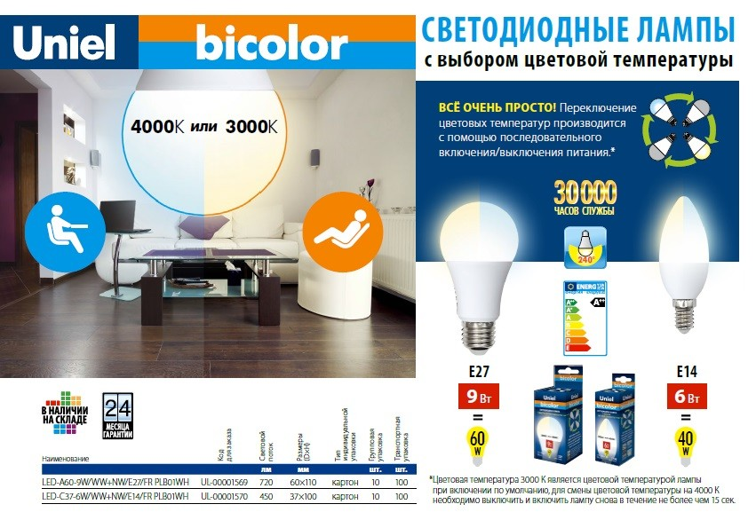 Лампа BICOLOR